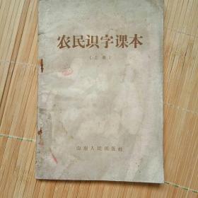 农民识字课本(上册)包挂刷