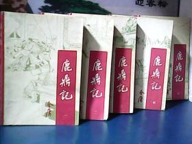 鹿鼎记 (全5册) 1985年一版一印