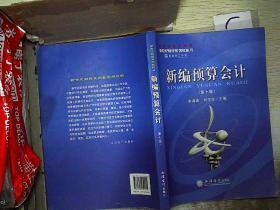 新编预算会计(第10版)