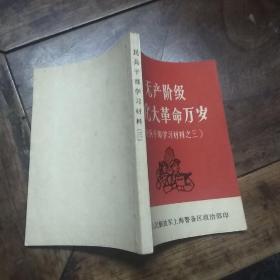 无产阶级文化大革命万岁(民兵干部学习材料之三)