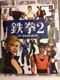 日版 铁拳 鉄拳2パーフェクトガイド 1996年初版绝版 不议价不包邮 如最后一图:书的顶部有瑕疵