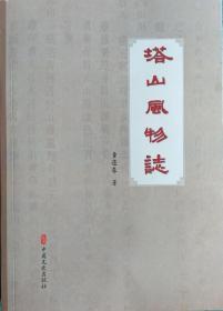 一手正版现货 塔山风物志 中国文史 童遵森
