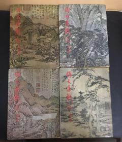 明河初版 倚天屠龙记(四册全) 金庸武侠名著