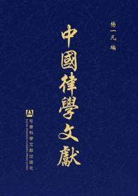 《中国律学文献》(第五辑,全十四册)  杨一凡 编