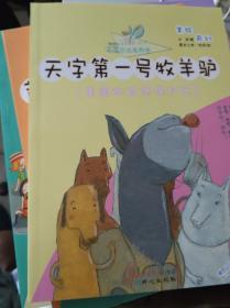 儿童文学 小达尔文爱科学·动物有情天--天字第一号牧羊驴(美丽的自然保护区)26本套发