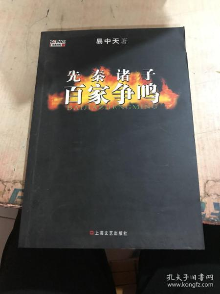 先秦诸子百家争鸣