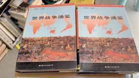 世界战争通鉴 上下册   一版一印