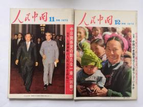 1972年《人民中国》 特集(日文,2册)