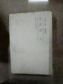 HA1026142 金庸全集 龙凤诀  下(一版一印)