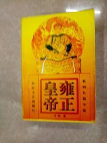 HA1026152 雍正皇帝  下