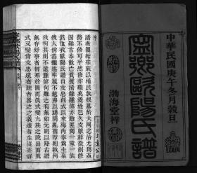 寧鄉歐陽氏鐘房譜【共15卷】