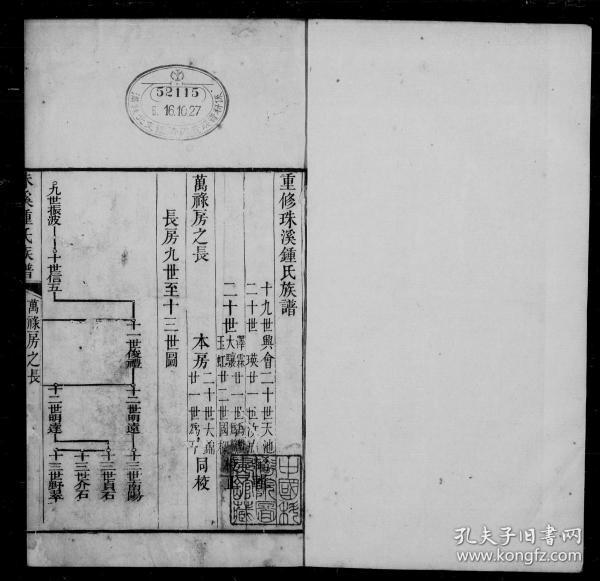 珠溪鍾氏族譜