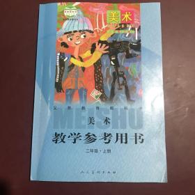 义务教育教科书·美术教学参考用书(含2张光盘)
