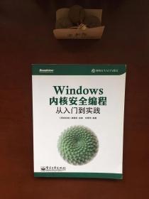 (特价促销)网络安全入门与提高:Windows内核安全编程从入门到实践