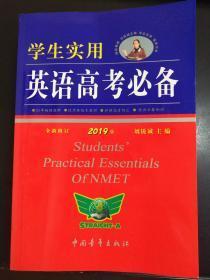 学生实用  英语高考必备  2019版