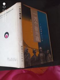 一万个昼与夜(涟邵煤田三十年)
