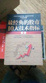 最经典的股市10大技术指标精解-1