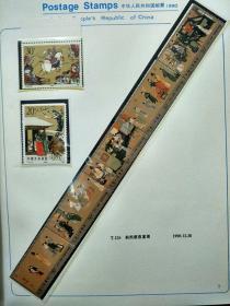 1990年 邮票 年册