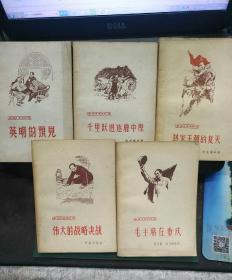 革命斗争回忆录:伟大的战略决战,毛主席在重庆,英明的预见,千里跃进逐鹿中原,蒋家王朝的复灭5本合售