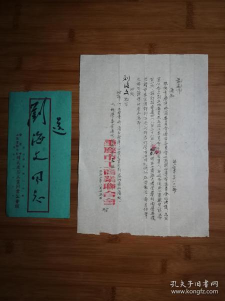 ����搴�甯�宸ュ������浼�����浠讹���娴锋����蹇�����濮���瀛�涔�浼������ャ��1952骞�8��25��1椤�1灏���锛�