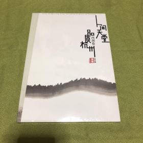 人间天堂品质杭州(西湖卷)全新未拆封 附光盘