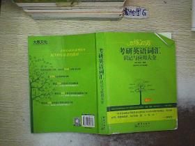 新东方·恋练有词:考研英语词汇识记与应用大全...