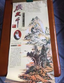 2007年挂历(国画大师张大千精品选7张)