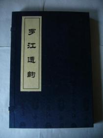 绸面线装书:罗江遗韵