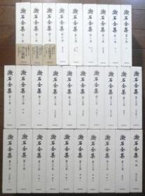 新版 漱石全集 全29册+文学地图  月报全