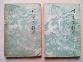 川菜烹饪学 上册,下册,共2本,职业技术教材,烹饪 餐饮 菜谱