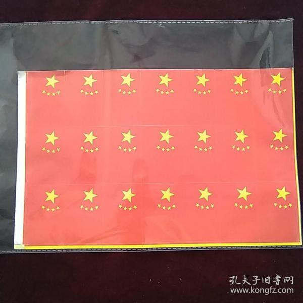 五星红旗贴纸不干胶(五张)