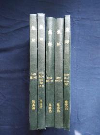 集邮 1955年1——12期 1956年1——8期 1957年8、10——12期 1958年1——12期 1959年1——12期 1960年1——4、6期 1961年2、4期 合订精装五册