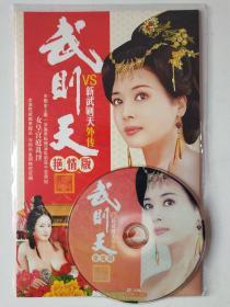 DVD VCD 古装电视剧《武则天》 宫雪花版vs陈宝莲版