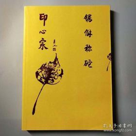 免费结缘  锯解秤砣    元音老人著     正心缘结缘佛教用品法宝书籍