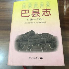 巴县志:1986-1994