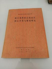 浙江省西部丘陵山区国土开发与整治研究