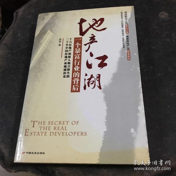 地产江湖:一个暴富行业的背后