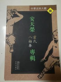 安天荣霍氏八极拳专辑