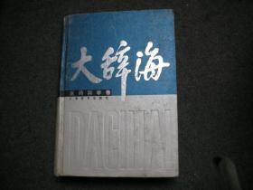 大辞海 (医药科学卷) 精装