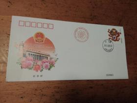 中华人民共和国第十一届全国人民代表大会第五次会议 纪念封
