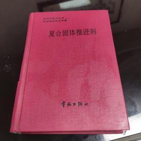 复合固体推进剂【精装本】1994年1版1印, 仅印1千册