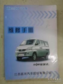昌河汽车维修手册-昌河福瑞达