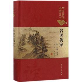 中医临床必读丛书(典藏版)——名医类案
