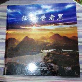 仙境·普者黑 : 杨学飞普者黑摄影作品精选