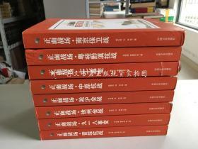 正面战场--原国民党将领抗日战争亲历记  8册合售:粤桂黔滇抗战、晋绥抗战、淞沪会战、徐州会战、中原抗战、七七事变、南京保卫战、九一八事变