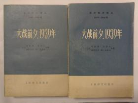 大战前夕,1939年(上下)
