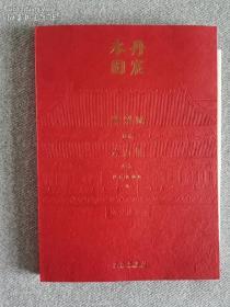 丹宸永固 故宫600年 纪念版 已拆封盖章