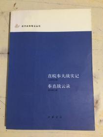 直皖奉大战实记 奉直战云录:近代史料笔记丛刊