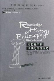 文艺复兴和17世纪理 主义(劳特利奇哲学史(十卷本)·第四卷)