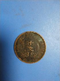 民国 中华民国 开国纪念币 (十文)【保老保真】
